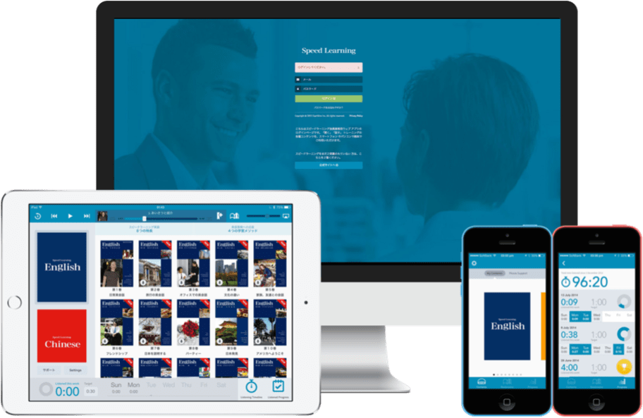 speedlearning-espritline-web-service-android-ios-app-desktop-ipad-mobile